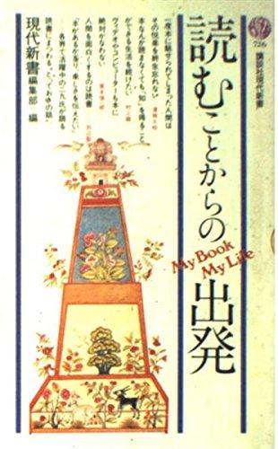 読むことからの出発 (講談社現代新書 (726))