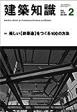 建築知識 2013年 02月号 [雑誌]