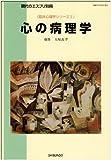 心の病理学 (臨床心理学シリーズ (1))