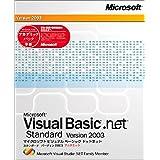 Microsoft Visual Basic .NET Standard Version 2003 アカデミックパック