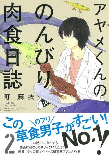 アヤメくんののんびり肉食日誌 2 (Feelコミックス)