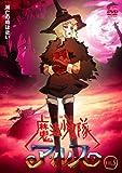 魔法少女隊アルス VOL.5 [DVD]