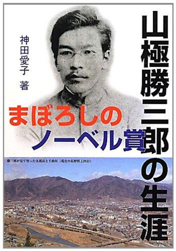 まぼろしのノーベル賞―山極勝三郎の生涯