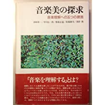 Recommendations of five to understanding music - music quest of beauty (1992) ISBN: 4276129109 [Japanese Import]