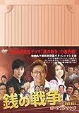 [DVD]銭の戦争 DVD-BOX ボーナスラウンド