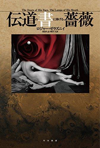 伝道の書に捧げる薔薇 (ハヤカワ文庫SF)