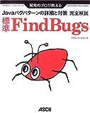 開発のプロが教える標準FindBugs完全解説―Javaバグパターンの詳細と対策 (デベロッパー・ツール・シリーズ)(宇野 るいも/arton)