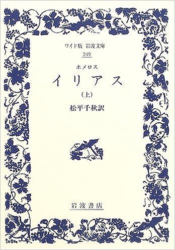 イリアス〈上〉 (ワイド版岩波文...