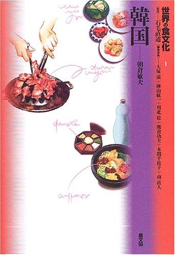 世界の機内食 :d-300:食書・グルメ本のマロンメロ …