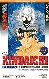 img - for The New Kindaichi Files: 1: Amakusa Treasure Hunt Murders (Kodansha bilingual comics) (English and Japanese Edition) book / textbook / text book