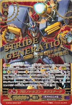 カードファイト!! ヴァンガードG クロノドラゴンネクステージ(SCR)/討神魂撃(G-BT04)シングルカード B014K7UFLW