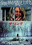 [DVD]ザ・リング [DVD]