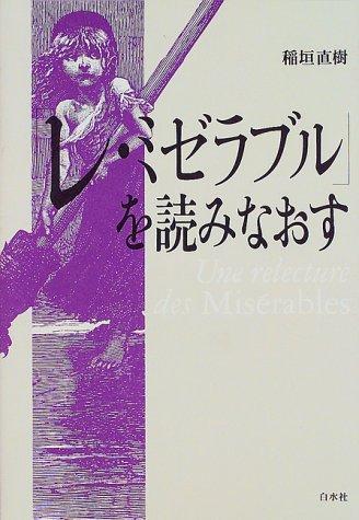 「レ・ミゼラブル」を読みなおす (<テキスト>)
