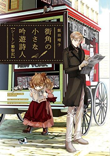 街角の小さな吟遊詩人 シートン動物記 (コミックジンガイ)