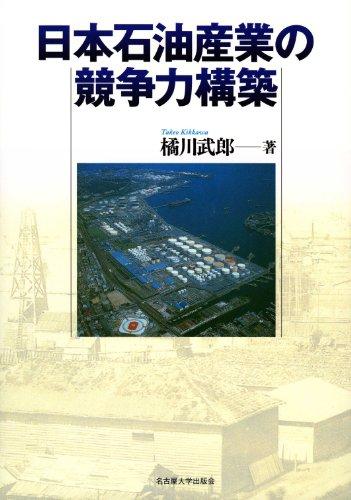 日本石油産業の競争力構築