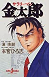 Salaryman Kintaro (JUMP j BOOKS) (1999) ISBN: 4087030784 [Japanese Import]