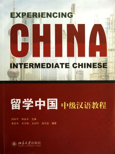 Experiencing China: Intermediate Chinese (English and Chinese Edition)