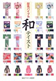 img - for Color Scheme Bible sum taste (2005) ISBN: 488108187X [Japanese Import] book / textbook / text book