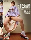 京娘上品美脚と下品な股間 [DVD]
