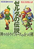 The Legend of Zelda: A Link to the Past / Four Swords Strategy Guide (Japanese Import)