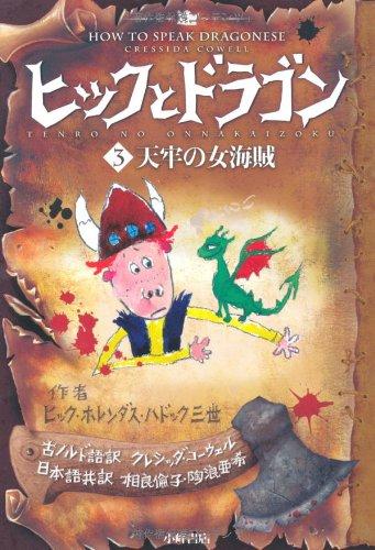 ヒックとドラゴン〈3〉天牢の女海賊 (How to Train Your Dragon (Japanese))