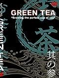 MJS其の参 「GREEN TEA 」~緑茶のいれ方~ [DVD]