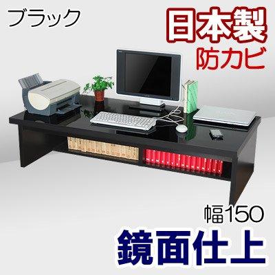 家具工場直販 高級素材(鏡面仕上仕様) ワイドデスク ロータイプ (ブラック単色/幅150奥行74高さ38)家具ファクトリー 日本製 B01BLAF5AW