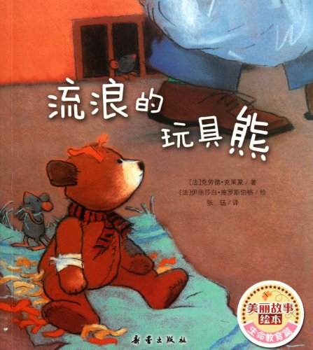 Vagabond teddy bear/beautiful picture book (Chinese Edition)