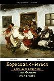 Borislav is Laughing: Boryslav Smiyet'sya (Ukrainian Edition)