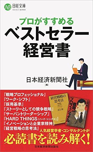 プロがすすめるベストセラー経営書 (日経文庫)
