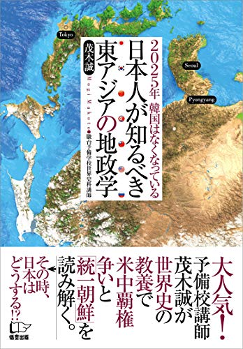 日本人が知るべき東アジアの地政学 ~2025年 韓国はなくなっている~