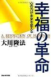 幸福の革命―心の力が未来を変える (OR books)