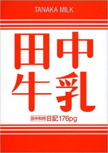 グレイプバイン/田中和将の「田中牛乳」