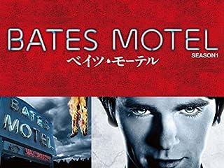 ベイツ・モーテル〜サイコキラーの覚醒〜 シーズン1