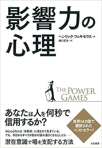 影響力の心理~The Power Games~ 書影