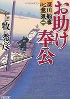 深川船番心意気<一> お助け奉公 (文庫)