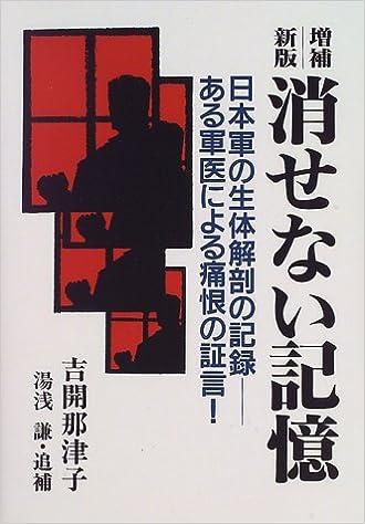 消せない記憶―日本軍の生体解剖...