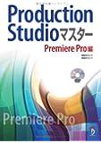 Production Studio マスター Premiere Pro編