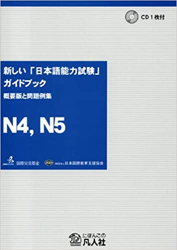 Noryoku shiken n5 online dating