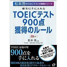 TOEIC 900 = Kakujitsu ni teniireru TOEIC tesuto 900ten kakutoku no ruru[Japanese Edition]