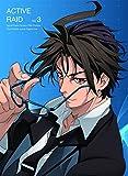 アクティヴレイド 機動強襲室第八係 ディレクターズカット版 3巻 DVD