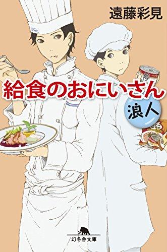 給食のおにいさん 浪人 (幻冬舎文庫)