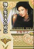 Tsuyoku ikiru tame ni [Japanese Edition]