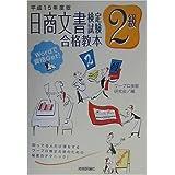 日商文書検定試験2級合格教本〈平成15年度版〉