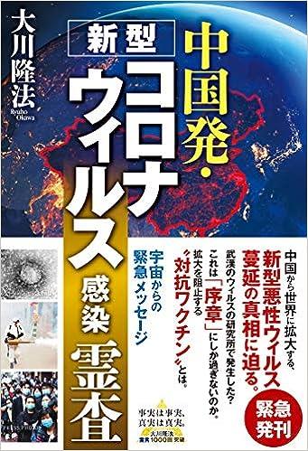 ダウンロードブック 中国発・新型コロナウィルス感染 霊査 (OR BOOKS) 無料のePUBとPDF