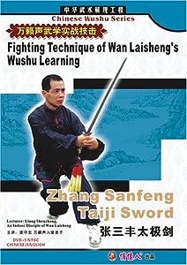 Zhang Sanfeng Taiji Sword from CreateSpace