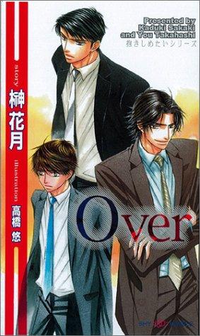 Over ―抱きしめたいシリーズ (SHYノベルス)