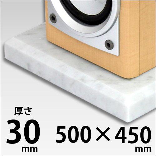 オーディオボード 天然白大理石(イタリア産ビアンコカラーラ)500mm×450mm 厚み約30mm シャープエッジ 石専門店ドットコム 厚み30mm/シャープエッジ  B016ZP4V08