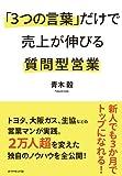 「「3つの言葉」だけで売上が伸びる質問型営業」青木 毅