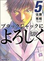 ブラックジャックによろしく(5) (モーニングKC (884))